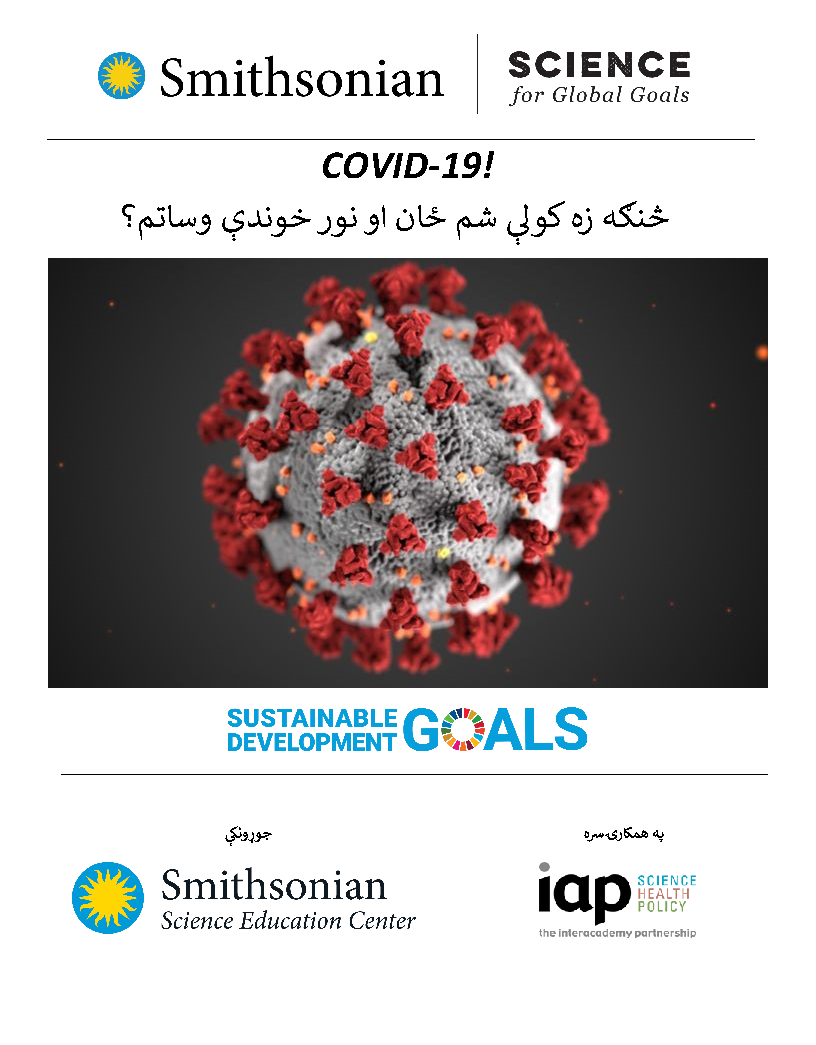 Cover of COVID-19 in Pashto