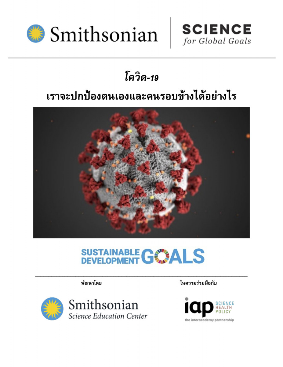 Cover of COVID-19 in Thai